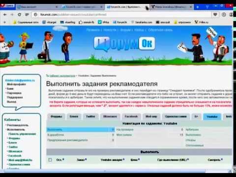 Форумок РЕГИСТРАЦИЯ и обзор выполнения заданий в инстаграм