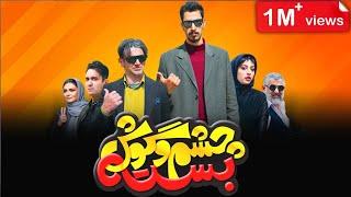 Film Cheshm O Goosh Baste Full Movie | فیلم چشم و گوش بسته کامل