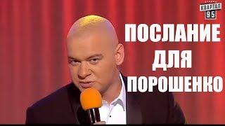 РЖАКА! Петиция Порошенко - или что-то решай или увидимся на Майдане   Вечерний Квартал 95 Лучшее