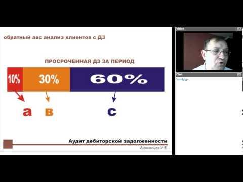 Аудит дебиторской задолженности, часть 1