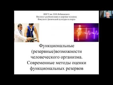 Лекция 3 10  Функциональные резервы организма и современные методы их оценки