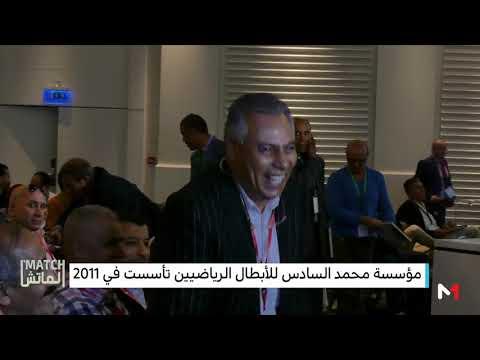 العرب اليوم - إعادة اختيار بلخياط رئيسًا لمؤسسة محمد السادس للأبطال الرياضيين