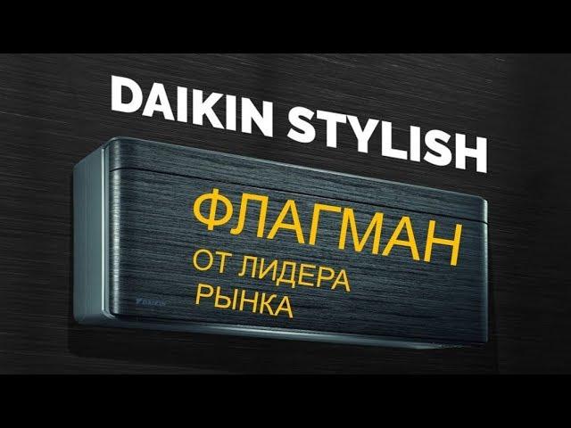 Детальный обзор серии Stylish