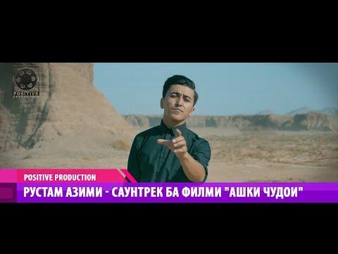 """Рустам Азими - Саундтрек ба филми """"Ашки чудои"""" (Клипхои Точики 2018)"""