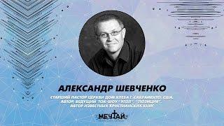 Александр Шевченко - #МЕЧТАЙ2016