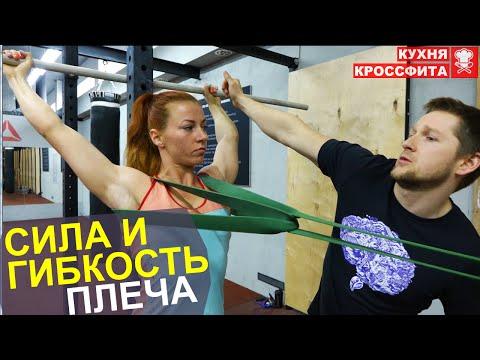 Как укрепить и увеличить гибкость плеча / КУХНЯ КРОССФИТА
