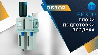 Блок подготовки воздуха Festo MSB4-1/4-FRC5:J1M1 [531117]