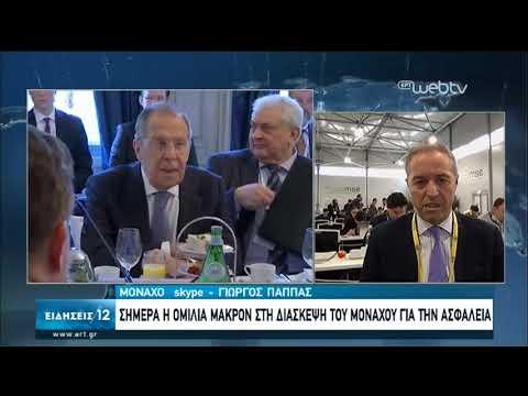 Συνεχίζετα η Διάσκεψη του Μονάχου για την Ασφάλεια | 15/02/2020 | ΕΡΤ