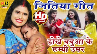 जितिया गीत #VIDEO| होखे बबुआ के लम्बी उमर | Khushboo Uttam | Jitiya Song 2020 | Jitiya Geet |New Song - Download this Video in MP3, M4A, WEBM, MP4, 3GP
