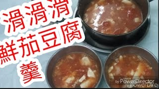 😋滑滑鮮茄豆腐羹👍( 想睇多啲記得(訂閱))