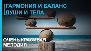 Красивая музыка для отдыха - Гармонизация духовной энергии и телесный баланс ☯ Релакс Музыка