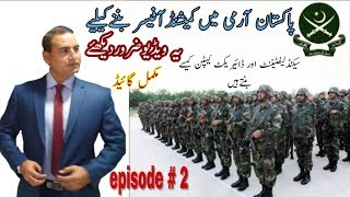 Join Pakistan Army as 2nd Lieutenant|How to Join Army as Captain|Pakistan Army Officer Ranks 2020