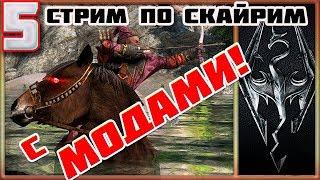 Путь драконорожденного. Skyrim Special Edition.Теперь с модами! Часть 5