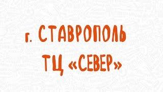 Праздничное открытие Галамарт в г. Ставрополь, ТЦ «Север»