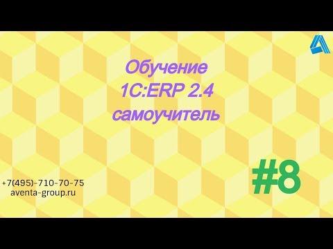 1C:ERP 2.4. Урок 8. Лица с правом подписи. За 5 минут.