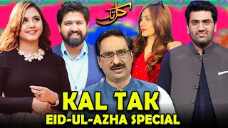 Kal Tak with Javed Chaudhry   Eid-ul-Azha Special   21 July 2021   Express News   IA2L