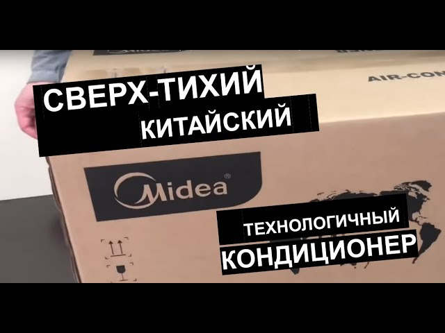 Флагман от Midea 2019 (Ultimate Comfort)