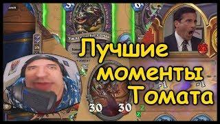 Лучшие моменты Томата ЛЕТО 2017