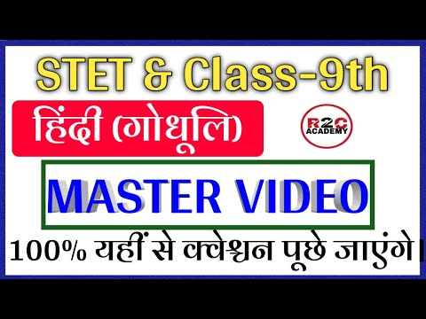 STET & Class-9th Hindi (गोधूलि) Master Video || Hindi master video ||