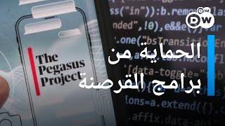 بيغاسوس - برامج التجسس.. كيف تعمل وكيف يمكن الحماية منها؟ حوار مع خبير!