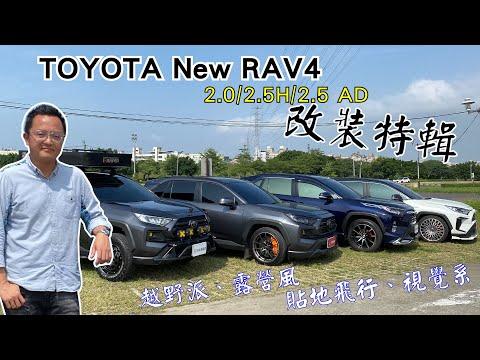 TOYOTA New RAV4 2.0/2.5 H/2.5 AD改裝特輯