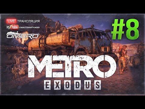 Metro Exodus #8 РЕЙНДЖЕР ХАРДКОР БЕЗ ИНТЕРФЕЙСА