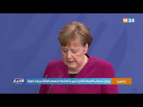 المستشارة الالمانية تدعو مواطنيها إلى الإنضباط مع بدء رفع تدابير العزل