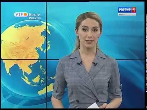 Выпуск «Вести-Иркутск» 18.04.2019 (05:35)