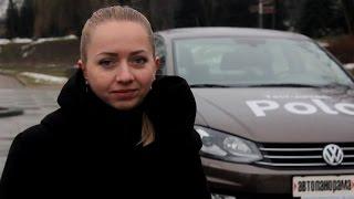 Новый Volkswagen Polo/ Фольксваген Поло седан: женский тест-драйв Автопанорама