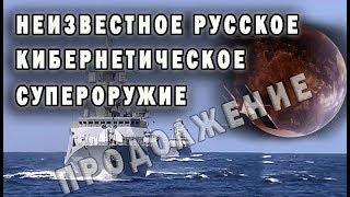 Пентагон встал в ступор секретное оружие РФ. Говорят эксперты