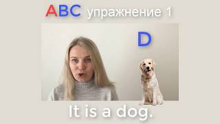 ABC упражнение 1