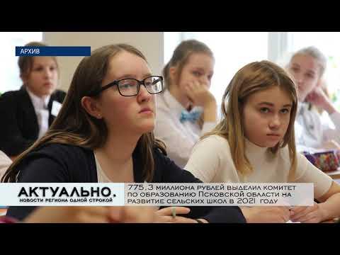 Актуально Псков / 15.06.2021