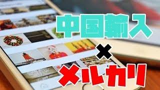メルカリ転売 中国輸入で稼ぐリサーチ方法!具体的なやり方や儲かる商品も公開!