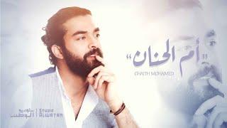 غيث محمد - أم الحنان - الحان ملحن الوطن محمد الأحمد (حصرياً)   2020 تحميل MP3