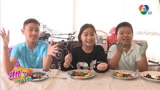 สนุกสนานรับวันเด็กกับ MasterChef Junior และนักแสดงกองพัน รักลั่นฟ้า | สดๆ บทไม่มี ON TV | Ch7HD