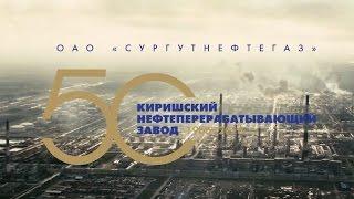 Фильм к 50-летию Киришского НПЗ