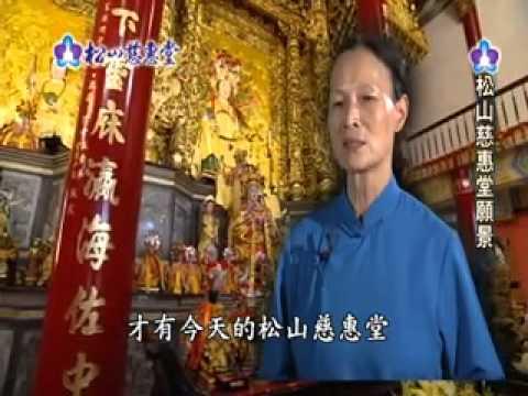 全球華人道教活動共沐母娘慈悲-台北松山慈惠堂宏願