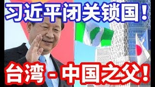 """中国3大崩溃、贸易战结局,中美""""断交""""!台湾该收多少中国难民?习近平断交台湾、""""两个中国""""。20190804"""