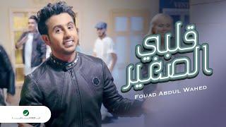 Fouad Abdul Wahed … Qalbi Elsagheer - Video Clip| فـؤاد عبد الواحد … قلبي الصغير - فيديو كليب تحميل MP3