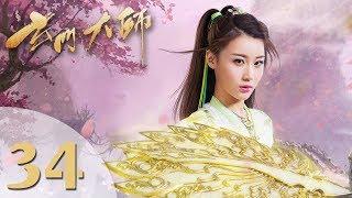 【玄门大师】(ENG SUB) The Taoism Grandmaster 34 热血少年团闯阵救世(主演:佟梦实、王秀竹、裴子添)
