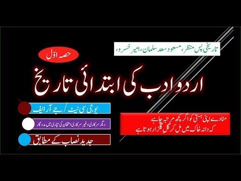 Urdu Adab ki Tareekh (1)Tareekh zaban e urdu ,for NET/JRF,UPSC,PCS,اردو ادب کی تاریخ ،حصہ اول