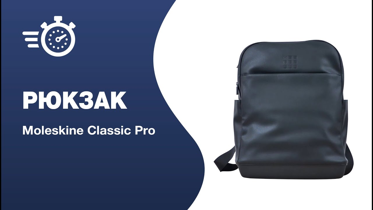 Рюкзак Moleskine Classic Pro (Black) ET86UPBKBK video preview