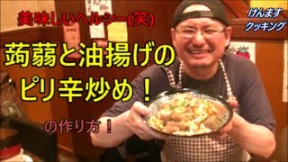こんにゃくのピリ辛炒めの作り方!
