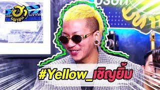 Yellow_เชิญยิ้ม ชื่อนี้ได้แต่ใดมา..ไปดู    บริษัทฮาไม่จำกัด (มหาชน)