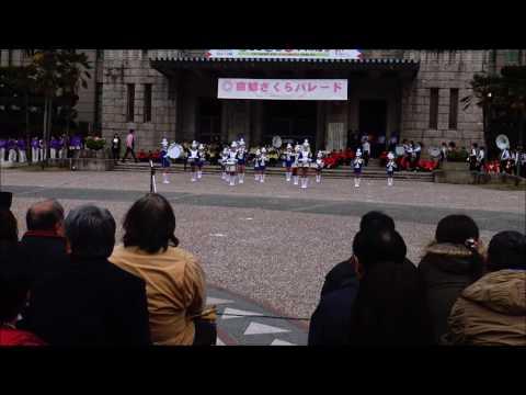 亀岡市立南つつじヶ丘小学校マーチングバンド ブルーエンジェルス第16回京都さくらパレード2017.3.26 交歎コンサート及び街頭パレード