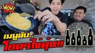 จะกินได้มั้ย?? ถ้าตุ๋นไข่ด้วยน้ำแปลก 6 อย่าง!! l เกมใครดวงจู๋ EP.21