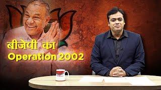 """न्यूज़चक्र विद अभिसार शर्मा: 'बीजेपी का Operation 2002"""""""