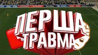 FIFA 14 UPL 2017-18:КАР
