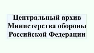 Центральный архив Министерства обороны Российской Федерации