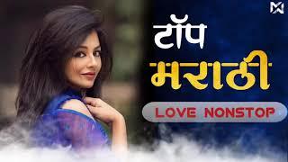 Marathi Love Nonstop 2021   Best Marathi Love Remix Nonstop   Marathi Romantic Nonstop   मराठी गाणी|